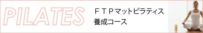 FTPマットピラティス 養成コース