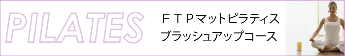 FTPマットピラティス ブラッシュアップコース