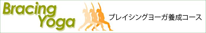 ブレイシングヨーガ養成コース