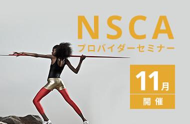 8月開催 『NSCA』 プロバイダーセミナー
