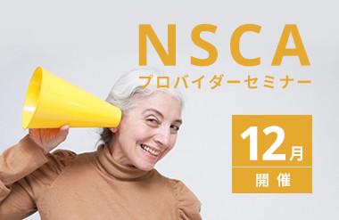 12月開催 『NSCA』プロバイダーセミナー