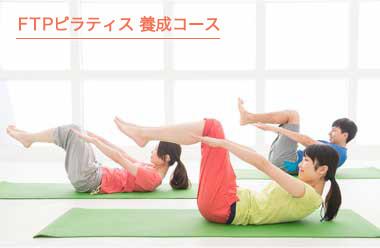 FTPピラティス ベーシックインストラクター養成コース