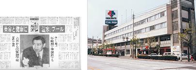 株式会社岡山スポーツ会館設立