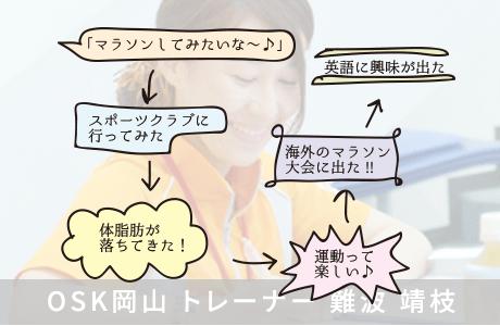 OSK岡山 トレーナー 難波 靖枝
