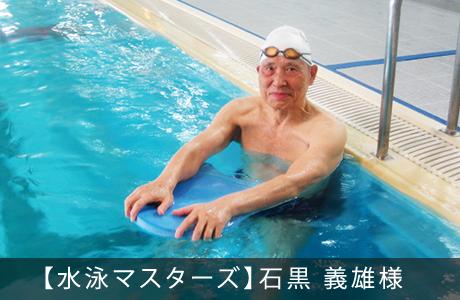 【水泳マスターズ】石黒 義雄様
