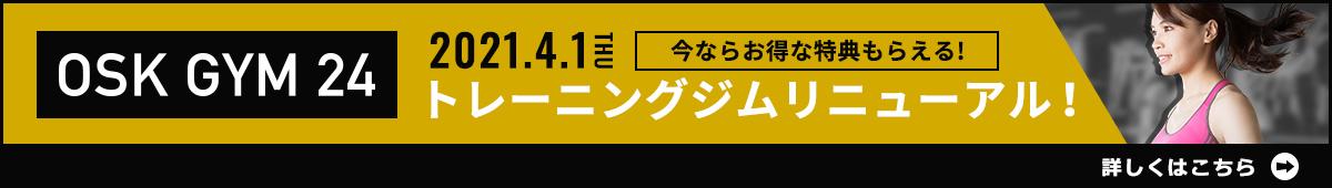 OSK GYM 24 2021年4月1日(木) トレーニングジムリニューアル!