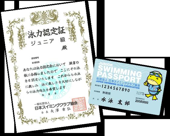 泳力認定を取得できる!