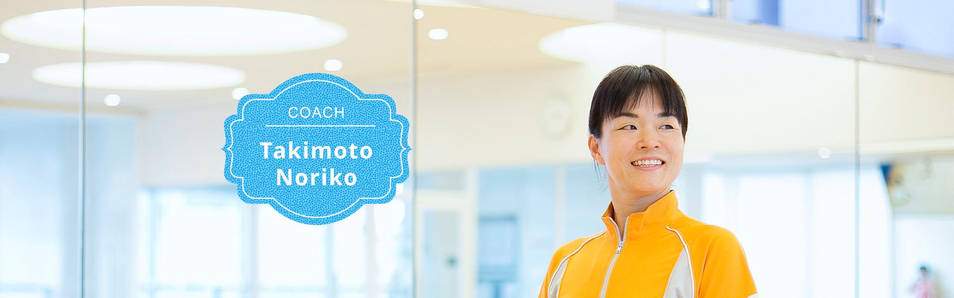 瀧本 紀子